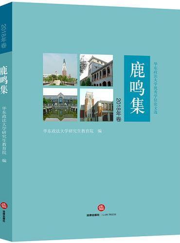 鹿鸣集:华东政法大学优秀学位论文选(2018年卷)