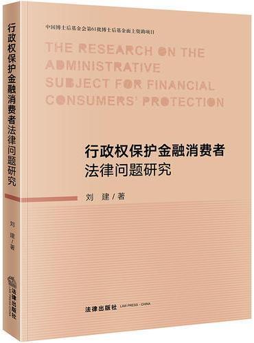行政权保护金融消费者法律问题研究