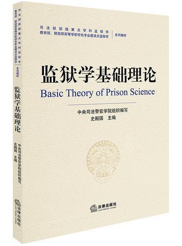 监狱学基础理论
