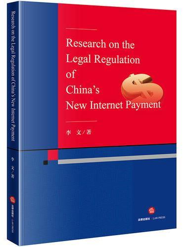 Research on the Legal Regulation of China's New Internet Payment中国新型互联网支付法律监管问题研究