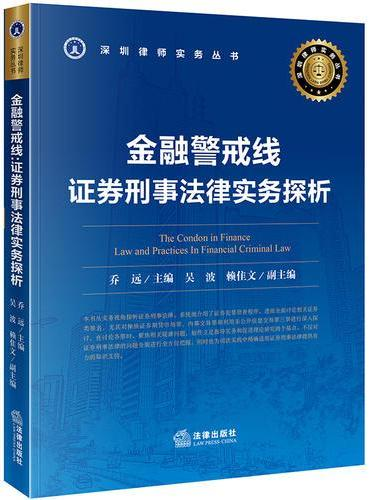 金融警戒线:证券刑事法律实务探析