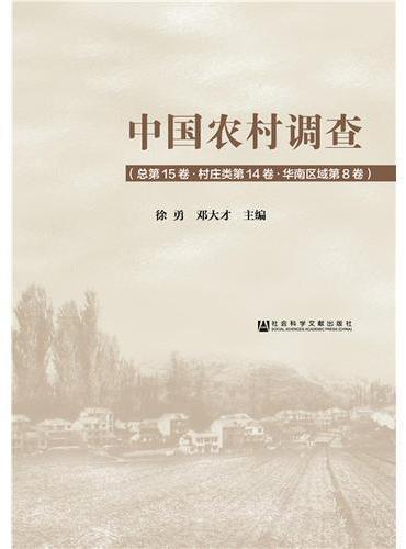 中国农村调查(总第15卷·村庄类第14卷·华南区域第8卷)