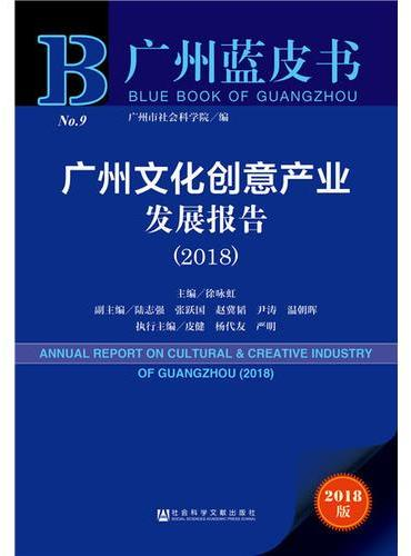 广州蓝皮书:广州文化创意产业发展报告(2018)