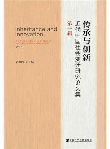 传承与创新