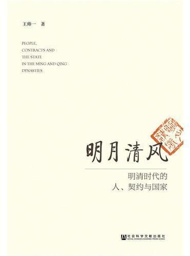 明月清风:明清时代的人、契约与国家