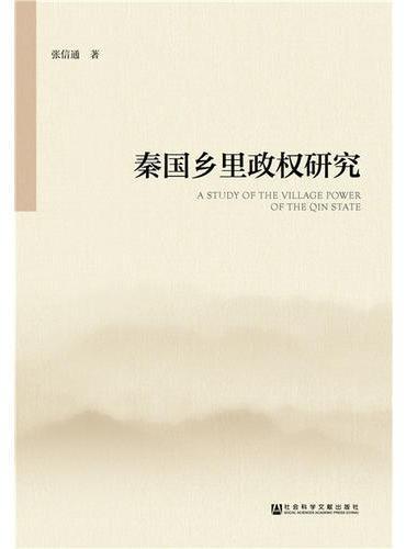 秦国乡里政权研究