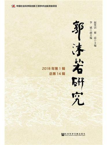 郭沫若研究(2018年第1辑总第14辑)