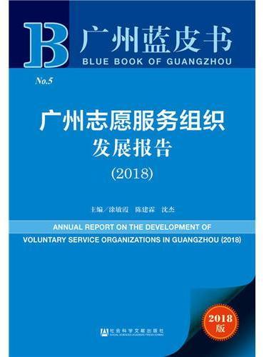 广州蓝皮书:广州志愿服务组织发展报告(2018)
