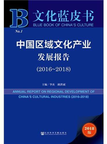 文化蓝皮书:中国区域文化产业发展报告(2016-2018)