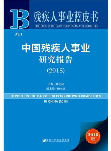 残疾人事业蓝皮书:中国残疾人事业研究报告(2018)