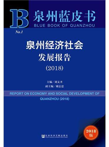 泉州蓝皮书:泉州经济社会发展报告(2018)