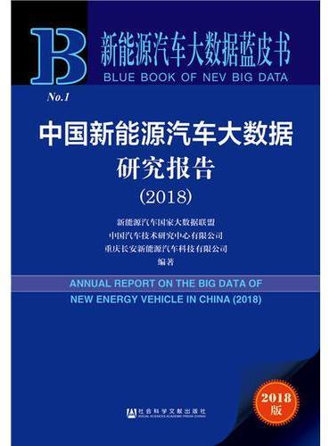 新能源汽车大数据蓝皮书:中国新能源汽车大数据研究报告(2018)