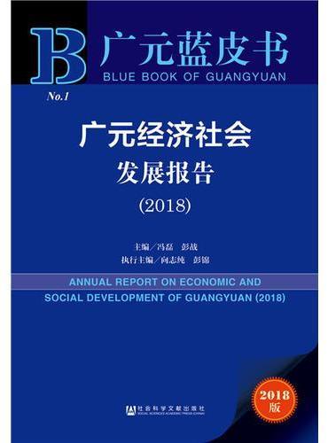 广元蓝皮书:广元经济社会发展报告(2018)