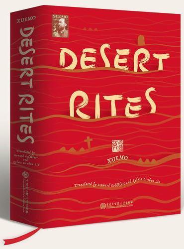 Desert Rites(大漠祭)