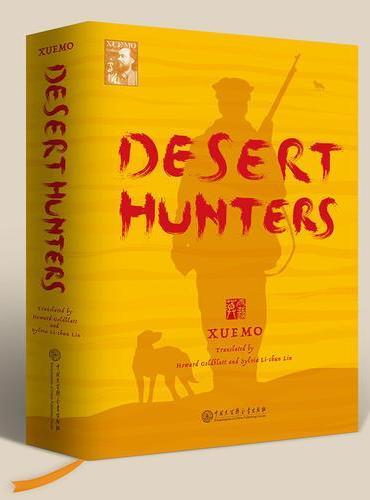 Desert Hunters(猎原)