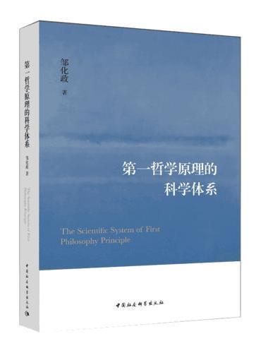 第一哲学原理的科学体系
