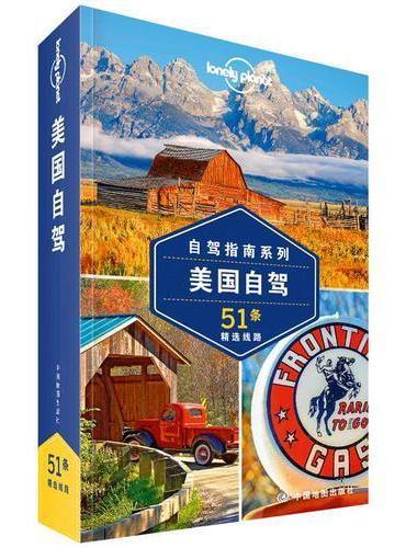 孤独星球Lonely Planet旅行指南系列-美国自驾(第二版)