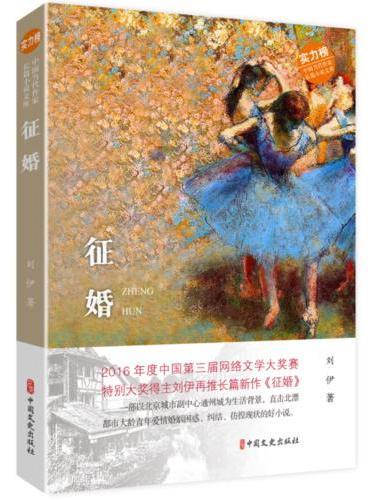征婚(中国当代作家长篇小说文库)