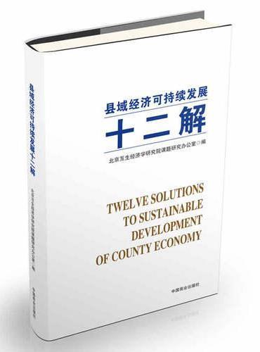 县域经济可持续发展十二解