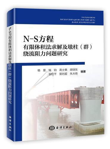 N-S方程有限体积法求解及墩柱(群)绕流阻力问题研究