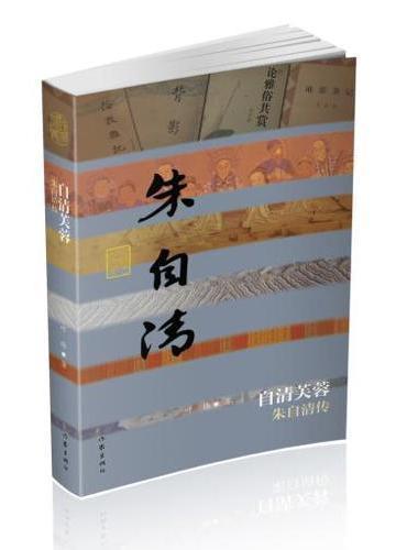 自清芙蓉——朱自清传(平)
