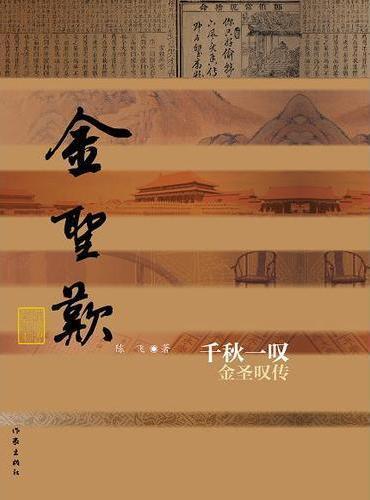 千秋一叹——金圣叹传(平)