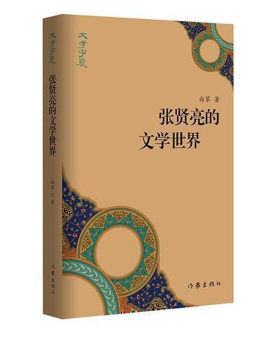 张贤亮的文学世界