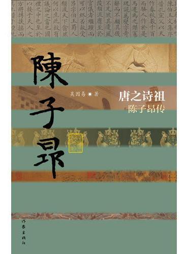 唐之诗祖——陈子昂传(精装)