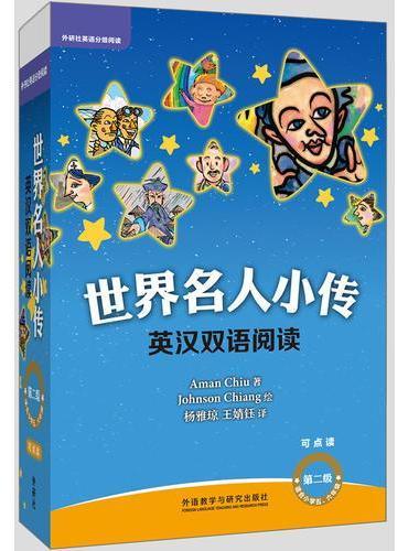 世界名人小传英汉双语阅读第二级(可点读)(扫码听音频)(适合小学五.六年级)