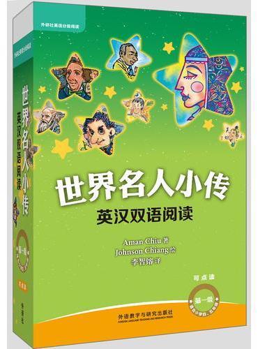 世界名人小传英汉双语阅读第一级(可点读+扫码听音频)(适合小学四.五年级)