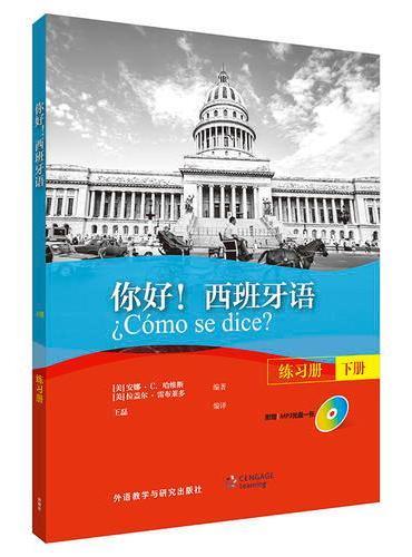 你好!西班牙语(练习册)(下册)(配MP3光盘一张)