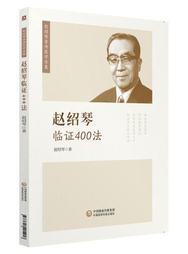 赵绍琴临证400法(赵绍琴亲传医学全集)