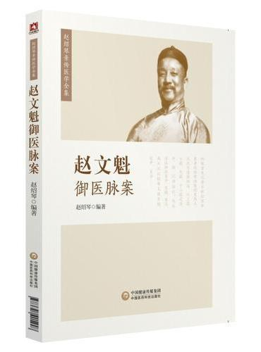 赵文魁御医脉案(赵绍琴亲传医学全集)