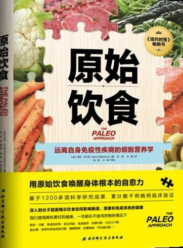 原始饮食:远离自身免疫性疾病的细胞营养学
