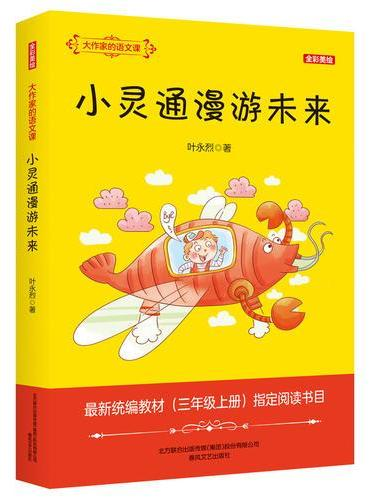 大作家的语文课:小灵通漫游未来(全彩·美绘)