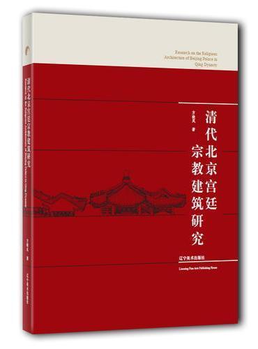清代北京宫廷宗教建筑研究