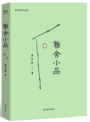 雅舍小品(2019版,完整收录初版《雅舍小品》)【果麦经典】