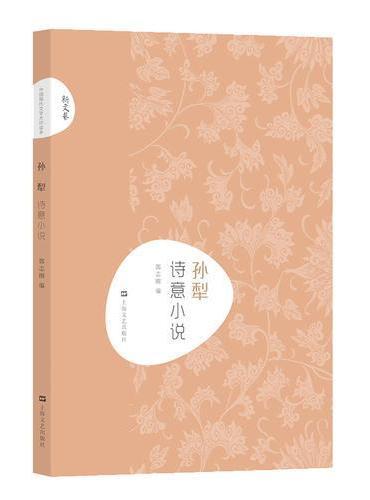 孙犁·诗意小说(新文艺·中国现代文学大师读本)