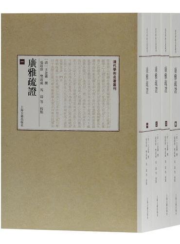 广雅疏证(全四册)(清代学术名著丛刊)