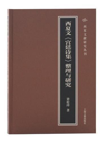 西夏文《宫廷诗集》整理与研究
