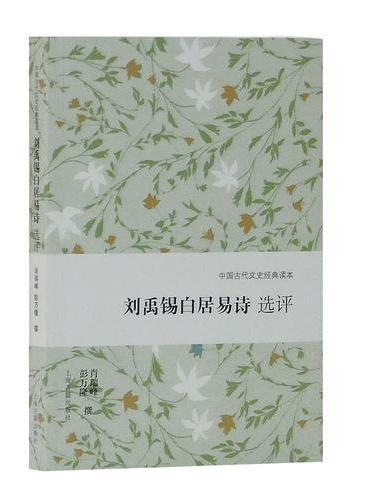 刘禹锡白居易诗选评(中国古代文史经典读本)