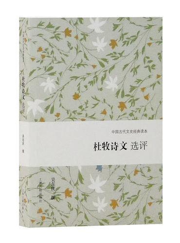 杜牧诗文选评(中国古代文史经典读本)