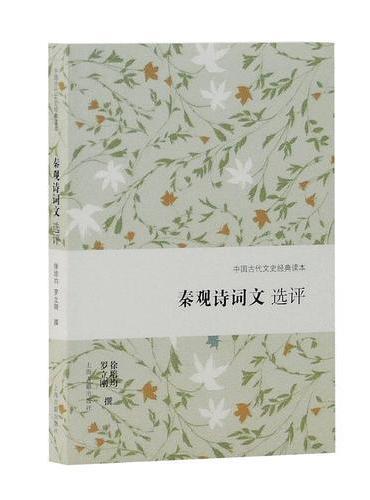 秦观诗词文选评(中国古代文史经典读本)