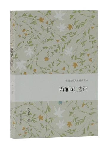 西厢记选评(中国古代文史经典读本)