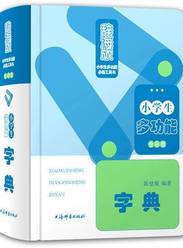 小学生多功能字典(新版精装·全彩版)