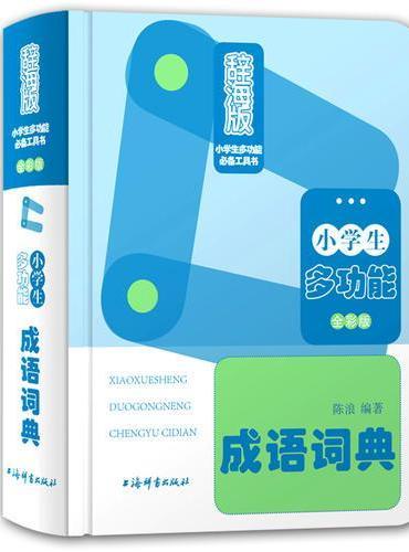 小学生多功能成语词典(新版精装·全彩版)