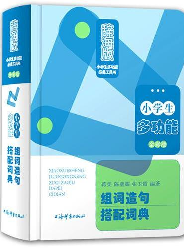 小学生多功能组词造句搭配词典(新版精装·全彩版)
