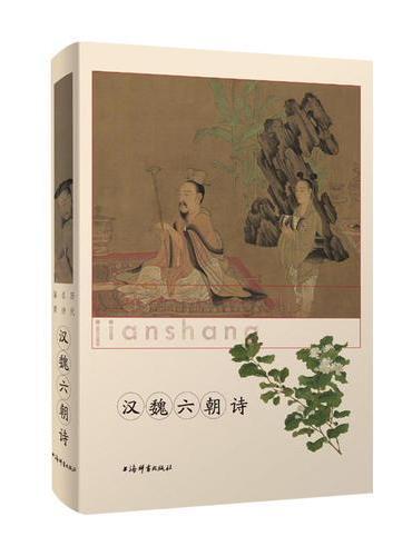 汉魏六朝诗(历代名诗鉴赏)