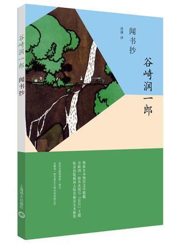 闻书抄(谷崎润一郎作品系列)