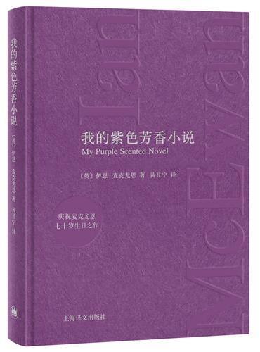 我的紫色芳香小说(伊恩·麦克尤恩新作)